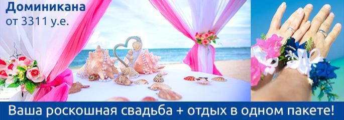 dominikana-svadba tseremonia