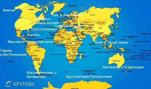 карта круизных  маршрутов