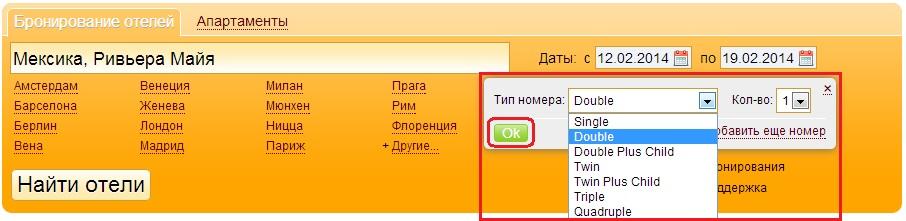 бронирование онлайн инструкция