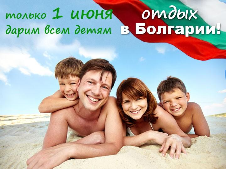 Акция! Дети отдыхают бесплатно!