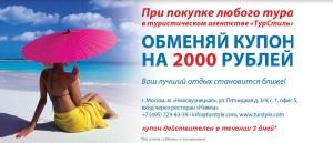 5000 рублей в ПОДАРОК к Новому году!