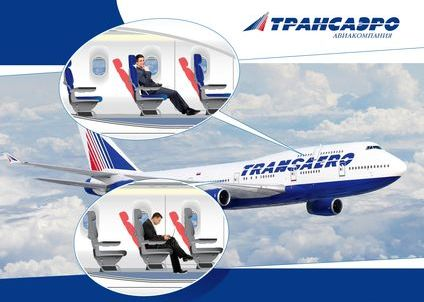 Выбрать комфортные кресла в самолетах Трансаэро