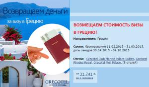Возвращаем стоимость визы в Грецию! Акция до 31.03.15!