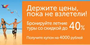 Купон на скидку 4000 рублей! При покупке тура до 31 марта!