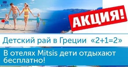 Ребенок до 18 лет ОТДЫХАЕТ в Греции БЕСПЛАТНО!